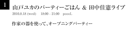 山戸ユカのパーティーごはん & 田中佳憲ライブ