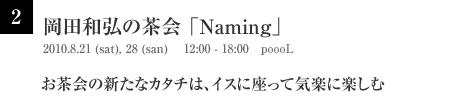岡田和弘の茶会 「Naming」