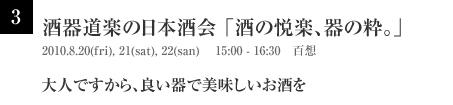 日本酒イベント「Bar Time」