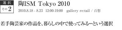 陶ISM TOKYO 2010