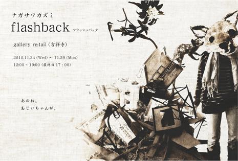 ナガサワカズミ個展『flashback フラッシュバック』