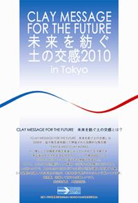 未来を紡ぐ土の交感 2010 in Tokyo