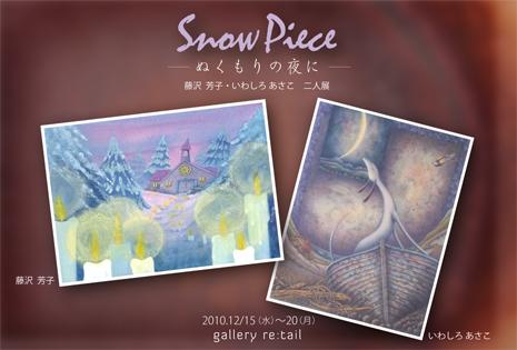Snow Piece -ぬくもりの夜に-