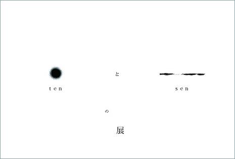 点と線の展