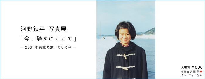 河野鉄平 写真展 「今、静かにここで」