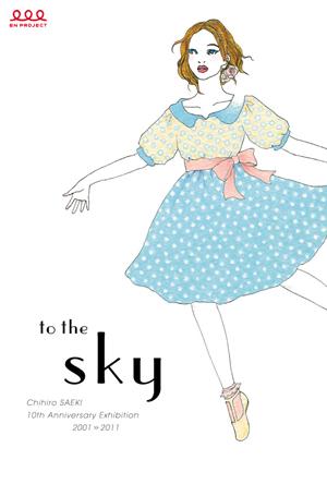佐伯ちひろ『to the sky』展