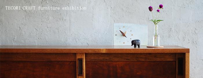 「木と暮らす」テコリクラフト家具展