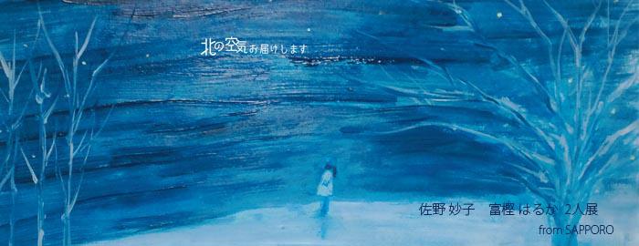 佐野妙子 富樫はるか2人展 from SAPPORO