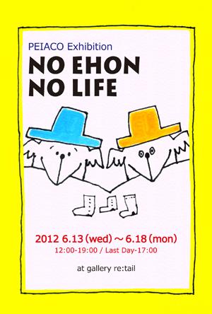 PEIACO Exhibition『NO EHON  NO LIFE』