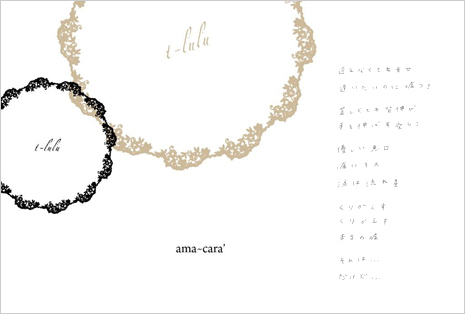 t-lulu collection 「ama〜cara'」