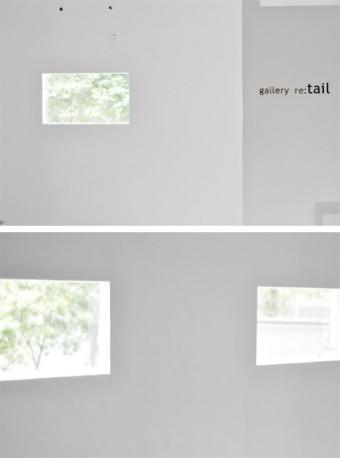 リテイルの新しい窓