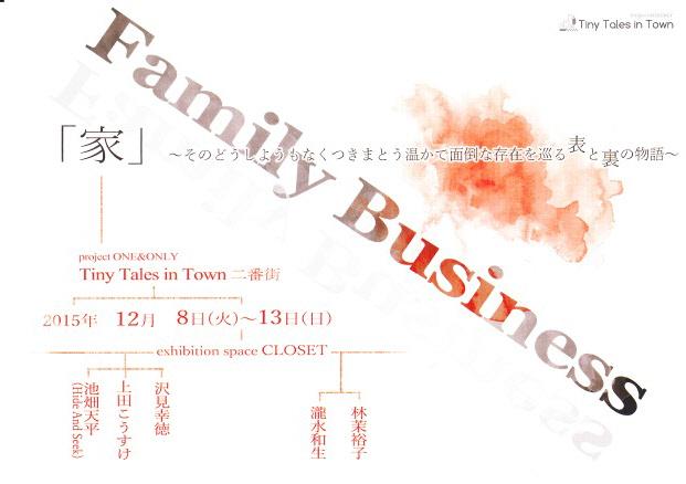 FamilyBusiness_ura_s